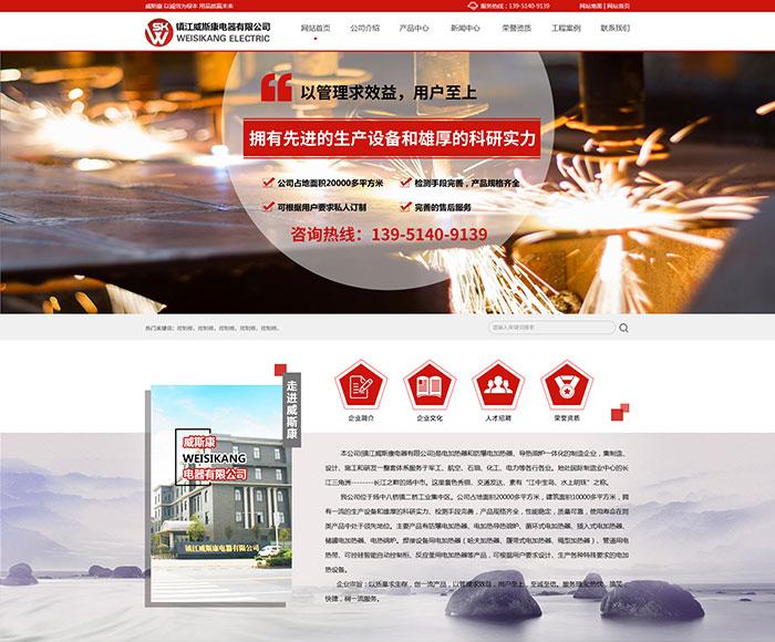 镇江威斯康电器有限公司