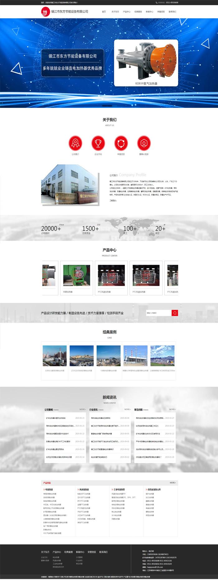 镇江市东方节能设备有限公司