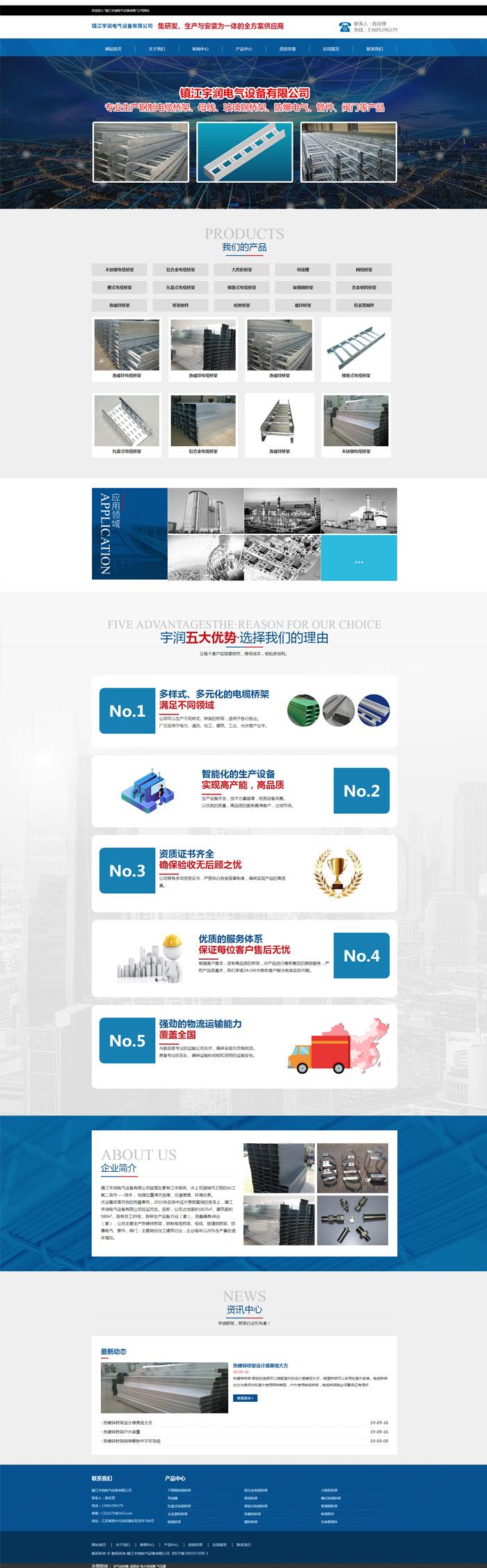镇江宇润电气设备有限公司